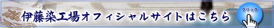 伊藤染工場のオフィシャルサイトはこちら