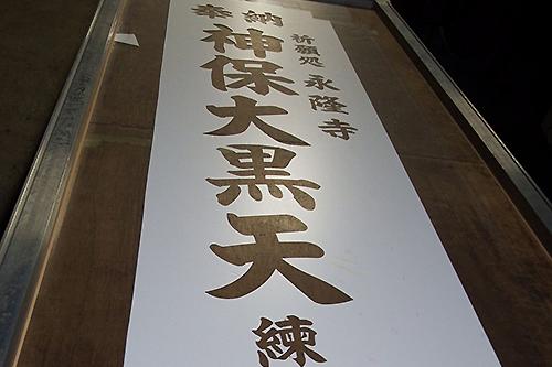 神社幟 型張り