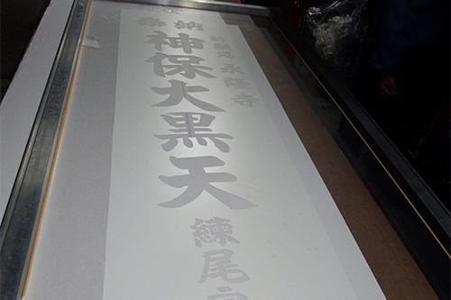 【神社幟】型置き