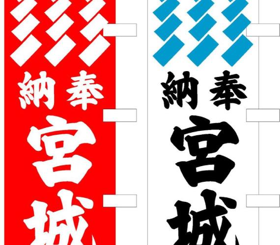 神社のぼりのデザイン画例