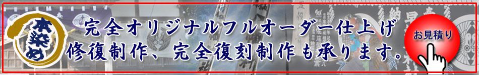 本染め神社のぼり・社寺幕・門幕を1枚から製作します